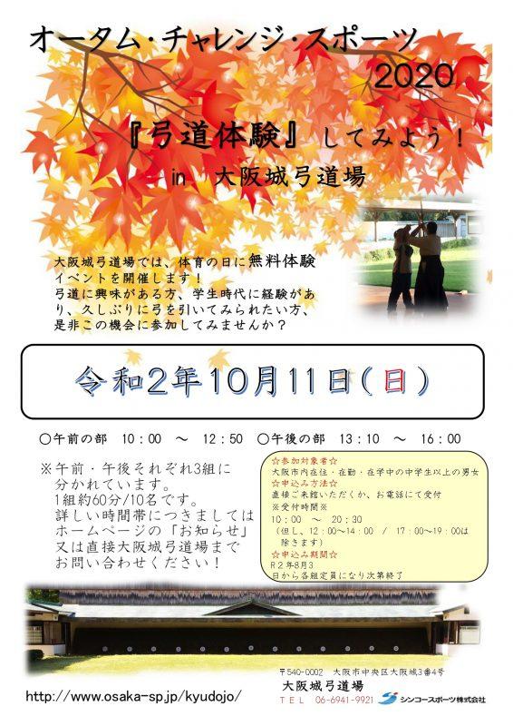 2020年オータム・チャレンジ・スポーツ「弓道体験」してみよう!